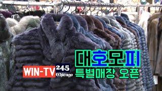 [뉴스24] 대호모피, 특별매장 오픈 | WIN-TV …