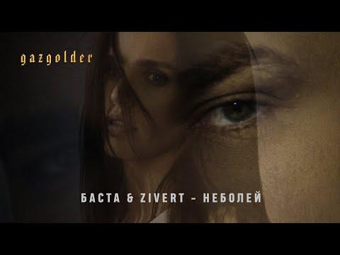 Баста & Zivert - неболей