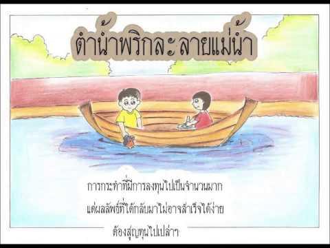 สุภาษิตไทยสำหรับวัยรุ่น.5/8