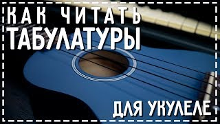 Как читать табулатуры для укулеле | Уроки укулеле