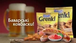 """Flint Grenki """"Баварські ковбаски"""""""