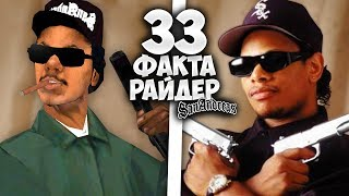 33 ФАКТА О РАЙДЕРЕ В GTA SAN ANDREAS !!!