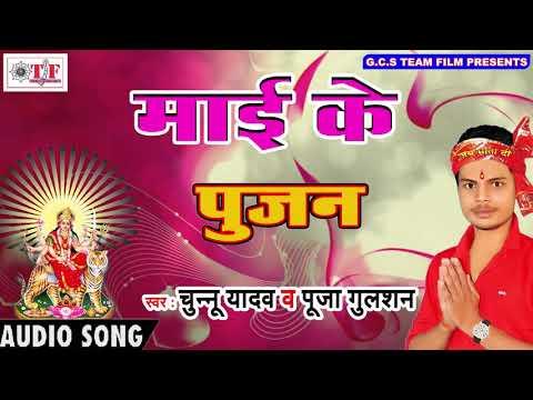 Chunnu Yadav का हिट Navratri Song | Mai Ke Pujan | Maa Ki Mahima | New Bhojpuri Song 2017