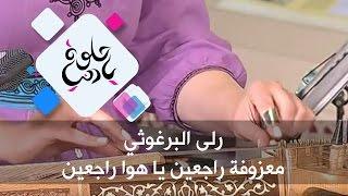 رلى البرغوثي - معزوفة راجعين يا هوا راجعين