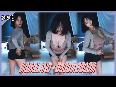 【안하랑☆하이라이트】 무빙이 오지는 하랑이 y dance♥ (모모랜드 - 붐붐)