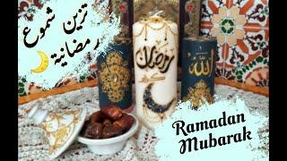 طريقة صنع ديكور رمضان تزين الشموع  Ramadan decoration DIY