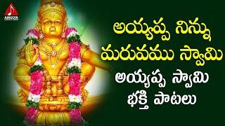 Ayyappa Swamy Devotional Songs | Ayyappa Ninnu Maruvanu Swamy Song | Amulya Audios And Videos
