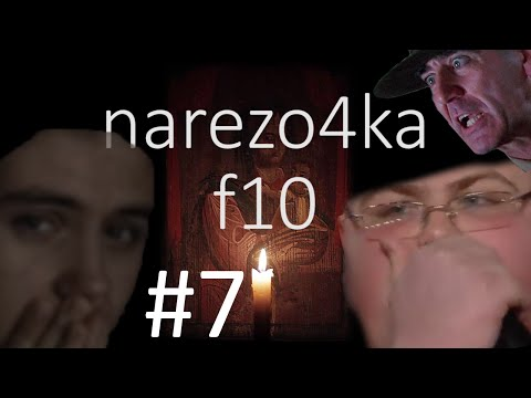 Narezo4ka F10 #7 [Круг с четырьмя сегментами] (Режиссерская версия)
