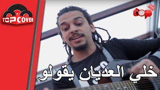 Cheb Khaled - Khali L3adyan Yguoulo | Cover : Omar Filki