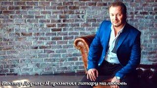 Виктор Дорин - Я променял гитару на любовь AndquotПетлюраandquot