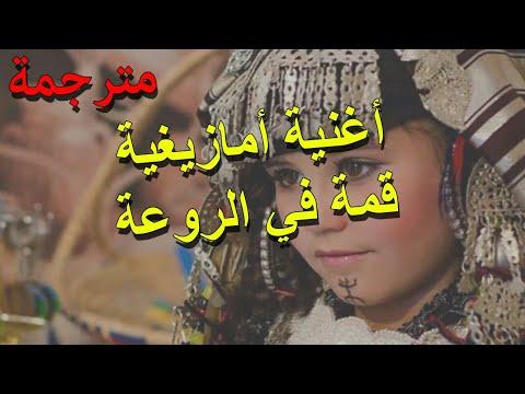 غاية في الروعة أغنية أمازيغية مترجمة  أثاربات إيان أحجام  حسن أوعلا  atlas music 2018 hassan Ouaala