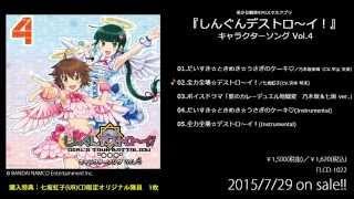 『しんぐんデストロ~イ!』キャラクターソング Vol.3&4 【試聴動画】