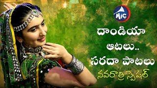 దాండియా ఆటలు, సరదా పాటలు | Navratri Special | Dandiya and Garba Dance of 2018 | MicTv.in