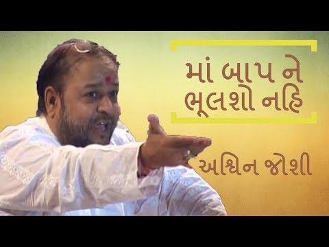 અશ્વિન જોશી નો new show - maa baap ne bhulso nahi by ashwin joshi