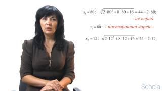 Математика. Иррациональные уравнения