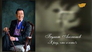 Документальный фильм «Я рад, что я есть»: к 80-летию Б.Аюханова