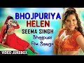 Download BHOJPURIYA HELEN | HOT ITEM DANCE  SONGS JUKEBOX | Feat. Sexy Seema Singh | HamaarBhojpuri MP3 song and Music Video