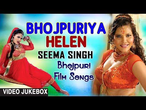 BHOJPURIYA HELEN | HOT ITEM DANCE VIDEO SONGS JUKEBOX | Feat.Seema Singh | HamaarBhojpuri