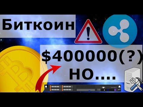 Биткоин $400000(?) НО.... Ripple (XRP) $1 В 2020?