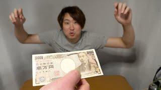 一万円がとんでもない魚に化けた!