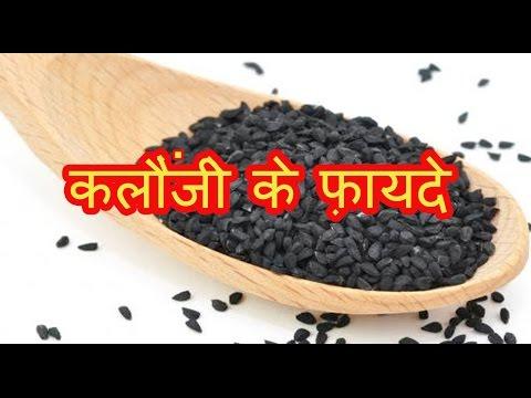कलौंजी के फ़ायदे   Health Benefits of Kalonji (Nigella Sativa) Kalonji ke Labh