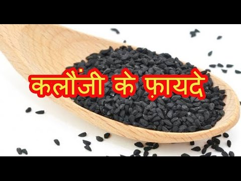how to use kalonji seeds for weight loss in urdu