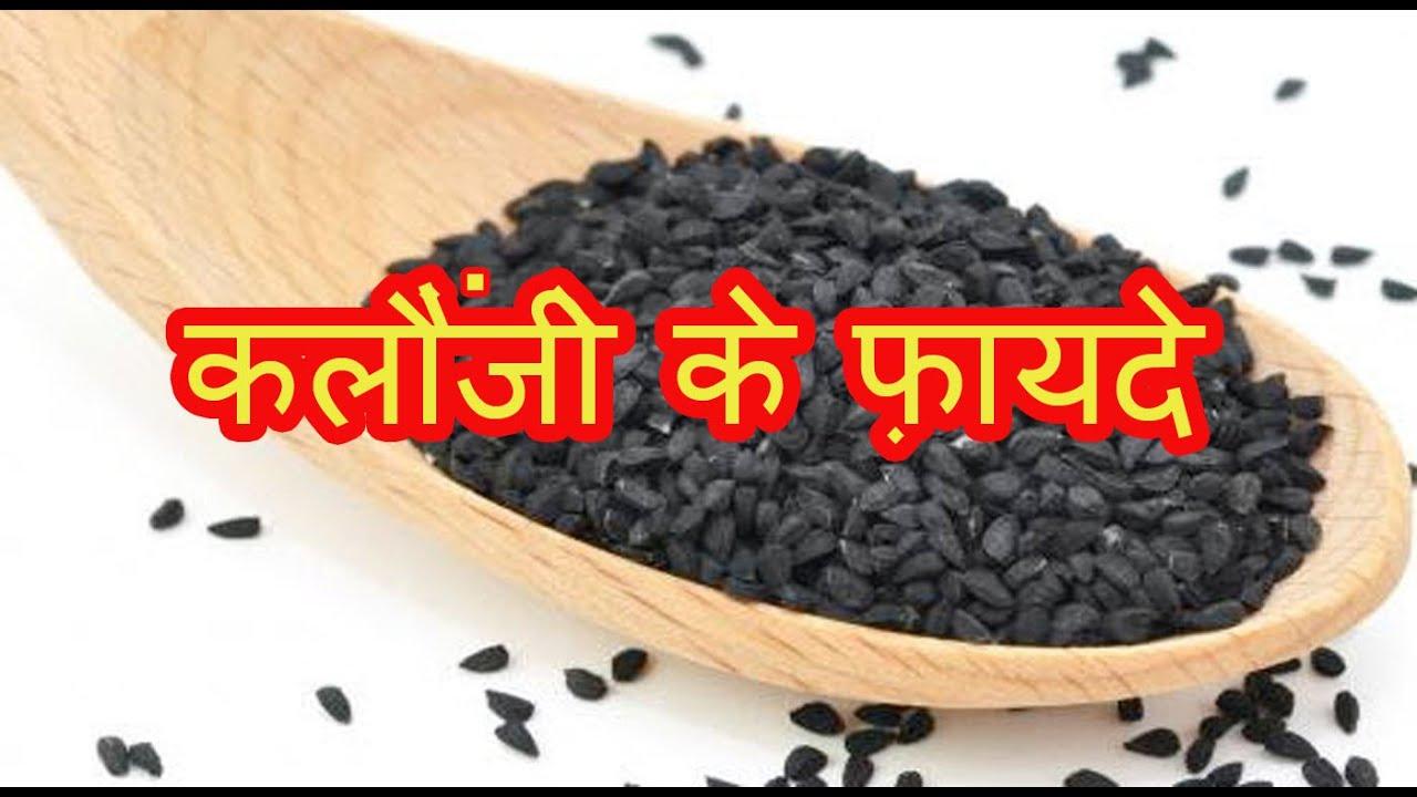 how to eat kalonji seeds