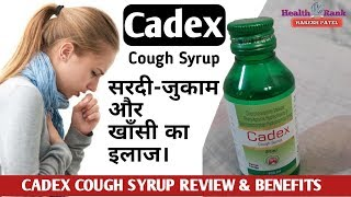 Cadex Cough Syrup || Review & Benefits || सरदी खाँसी की दवा || Health Rank
