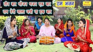 तीन बार भोजन भजन इक बार, राम तेरी माला जपी ना इक बार - राम भजन 2019 (गायिका रेखा गर्ग)