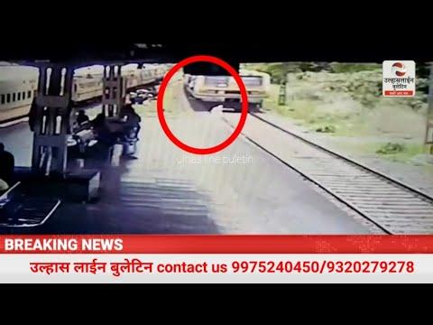 #विट्ठलवाड़ी रेलवे स्टेशन:बुजर्ग ने की आत्महत्या की कोशिश!बा