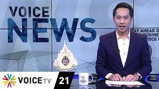 voice-news-7-พรรคร่วมฯ-ชี้ต้องเดินหน้าเลือกประธานสภาฯ-วันนี้