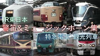 【JR東日本】警笛&ミュージックホーン発車シーン集【特急電車・観光列車】