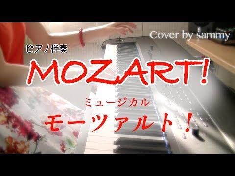 ミュージカル「モーツァルト! / MOZART!」劇中歌のピアノを弾いてみた  古川雄大 / 山崎育三郎