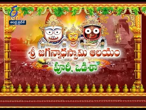 Teerthayatra - Sri Jagannatha Swamy Temple Puri,Odisha - 6th July 2016 - తీర్థయాత్ర - Full Episode