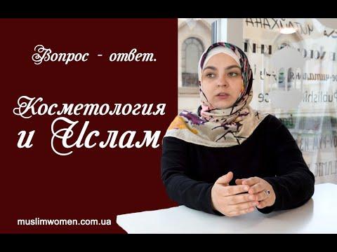Косметология и уход за собой. Взгляд Ислама.