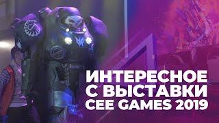 CEE Games 2019 Осень - что можно было посмотреть