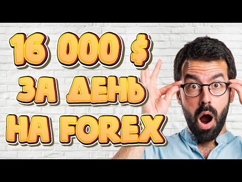 Прибыльная торговля 16000$ за день! Forex