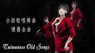 【台語歌唱舞曲】36首  夜市走唱  值得分享 懷舊金曲 好歌聽出好心情 Taiwanese Old Songs