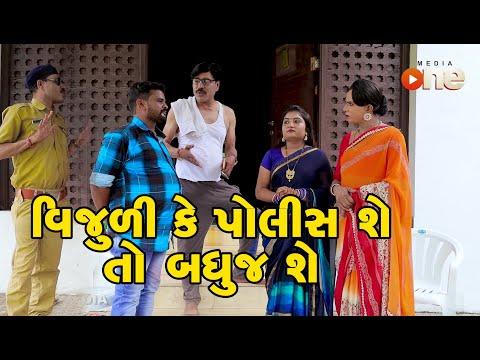 Vijuli Ke Police Chhe to Badhuj Chhe   Gujarati Comedy   One Media