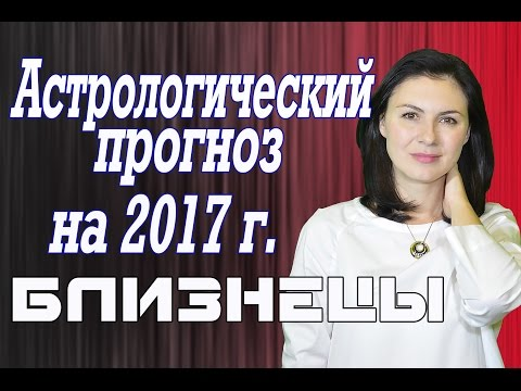 Астрологический прогноз / гороскоп на 2017 год. Близнецы.