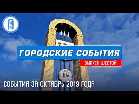 Новостные события за сентябрь от Ломов ТВ. Выпуск шестой.