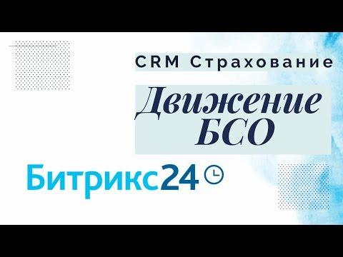 Движение БСО. CRM Страхование Битрикс 24