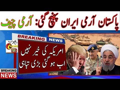 iran-continusliy-getting-into-usa-oil-sactions-still-|iran-needs-help-from-pakistan-army|-in-urdu