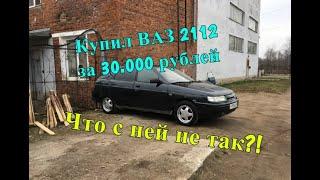 ВАЗ 2112 за 30.000 рублей