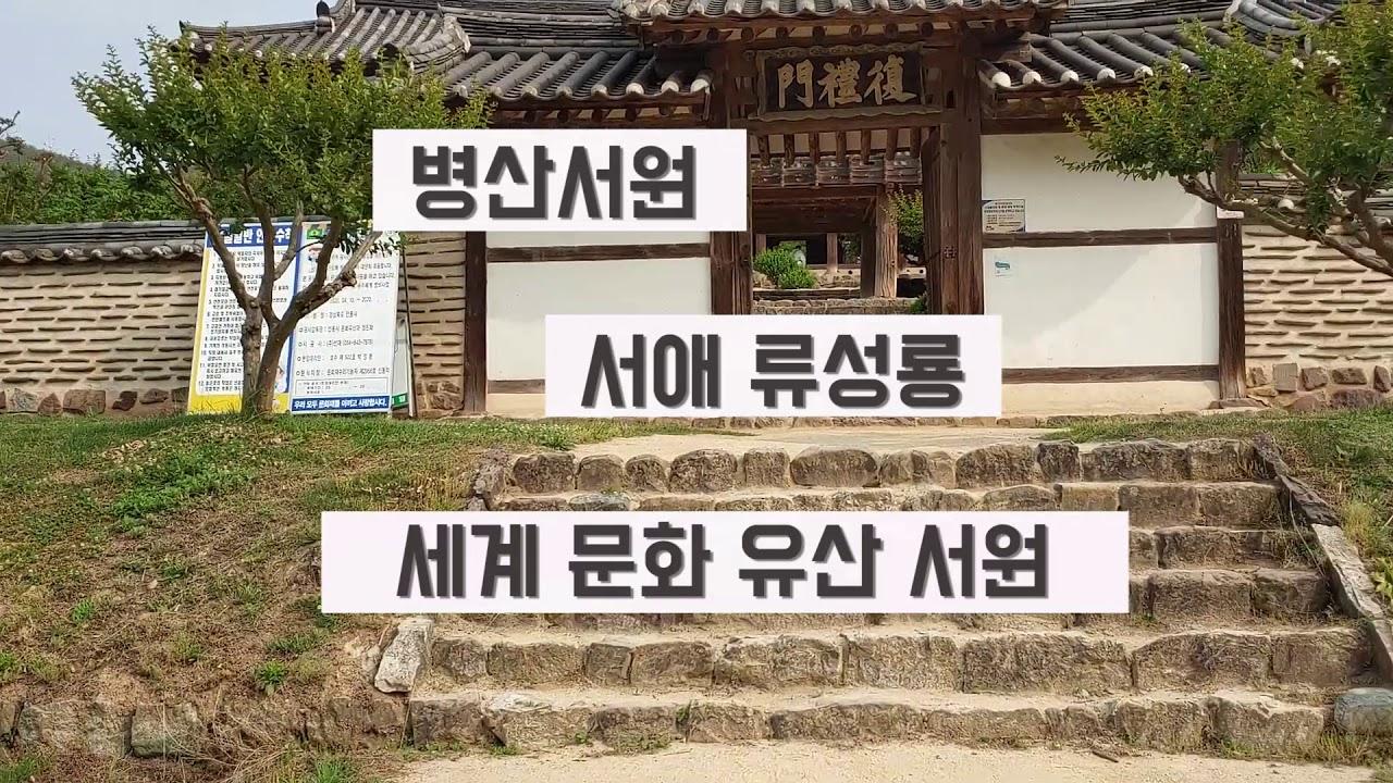 서애유성룡 묘와 병산서원 탐방 #선을넘는녀석들