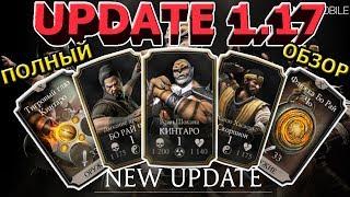 UPDATE 1.17(ОБНОВЛЕНИЕ 1.17)| ПОЛНЫЙ ОБЗОР ОБНОВЫ| Mortal Kombat X mobile(ios)