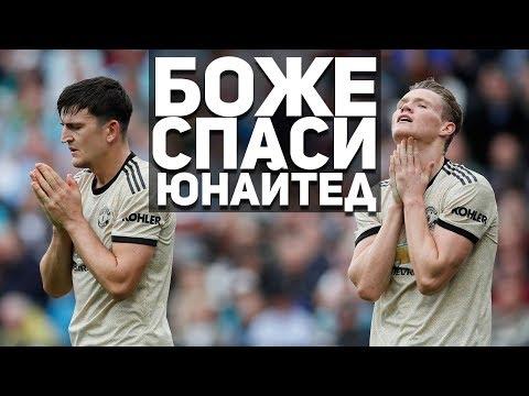 Боже СПАСИ Юнайтед! | Разбор матча Вест Хэм - МЮ