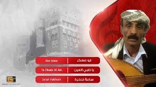 ابو عسكر - يا ظبي العين | Abo Askar - Ya Dhabi Al Ain