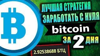 BITCOIN - ЛУЧШИЙ ЗАРАБОТОК БЕЗ ВЛОЖЕНИЙ!!!