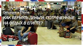 Запрещенный отдых: что делать вологжанам, купившим путевки в Египет?(, 2015-11-09T16:33:53.000Z)